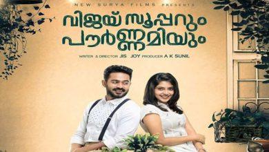 Photo of Vijay superum pournamiyum – Everything you need to know about Vijay superum pournamiyum Malayalam movie